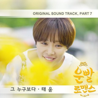Lyric : Taeyoon - More Than Anyone (OST. Lucky Romance)