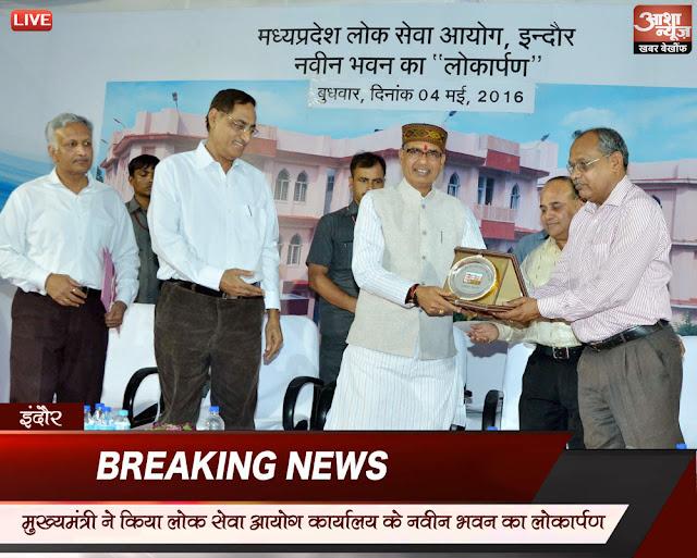 Madhya-Pradesh-Chief-Minister-inaugurated-the-new-buildings-of-the-Public-Service-Commission-2016-मुख्यमंत्री ने किया मध्यप्रदेश लोक सेवा आयोग कार्यालय के नवीन भवन का लोकार्पण