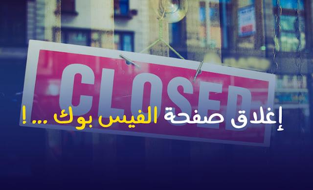 اسباب اغلاق و حذف صفحة الفيس بوك وكيفية استعادتها !