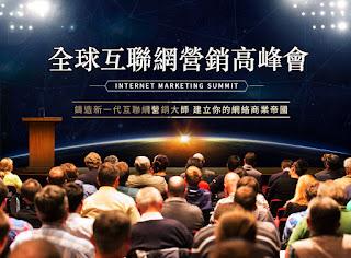 全球互聯網營銷高峰會