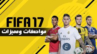 مواصفات تشغيل لعبة FIFA 2017 و ايضا مميزات مذهلة لأول مرة في التاريخ الفيفا