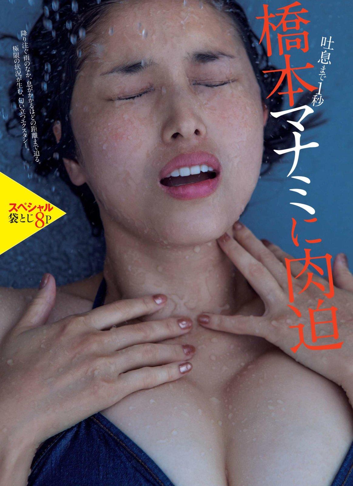 Manami Hashimoto 橋本マナミ, FRIDAY 2017.09.15 (フライデー 2017年09月15日号)