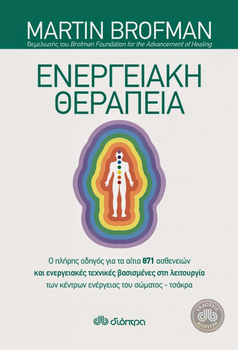 http://www.culture21century.gr/2015/01/martin-brofman-book-review_6.html