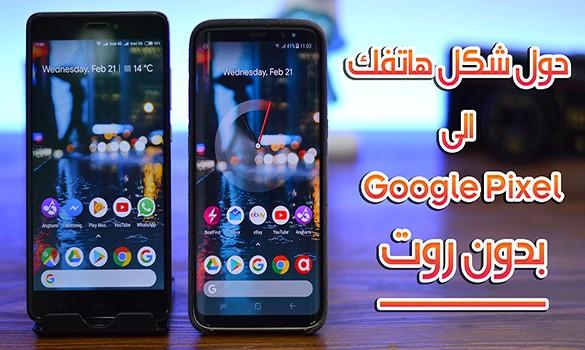 تثبيت الثيم الرسمي لهواتف جوجل بكسل Google Pixel 2 على هاتفك الاندرويد بدون روت !!
