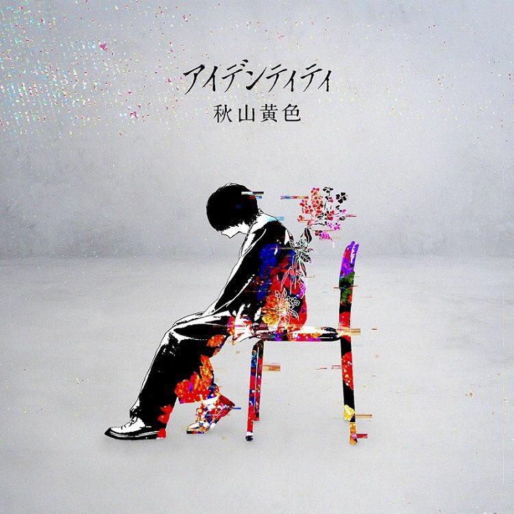 秋山黄色 - アイデンティティ [2021.01.27+MP3+RAR]