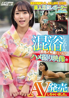 NNPJ-319 Chika Rei Beauty Spa Hot Spring