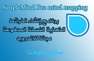 تطبيق إنشاء الخرائط الذهنية النسخة المدفوعة للاندرويد،تطبيق SimpleMind Pro للاندرويد,SimpleMind Pro mind mapping 1.15.0,برنامج SimpleMind pro apk للاندرويد مجانا,SimpleMind pro apk,برنامج الخرائط الذهنية والعقلية،تطبيق انشاء الخرائط الذهنية والعقلية،
