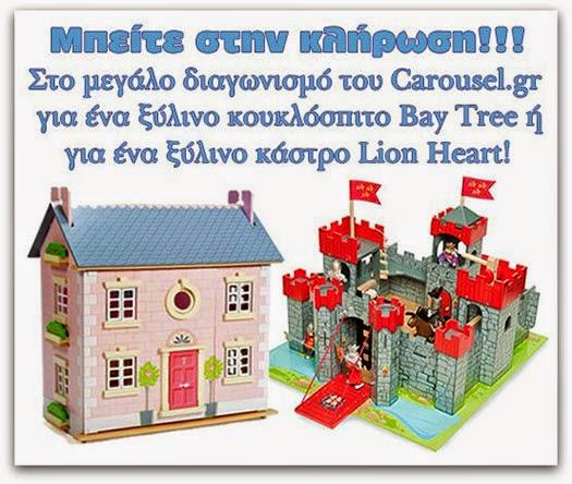 Τα ξύλινα κουκλόσπιτα του www.carousel.gr