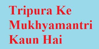 Tripura Ke Mukhyamantri Kaun Hai