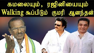 Kumari Ananthan invites rajini & kamal for a walk
