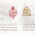 قائمة المقبولين لإجتياز مناظرة الشركة التونسية للتبغ