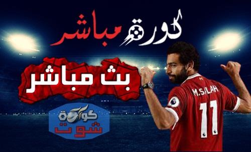 موقع كورة مباشر | kora mobachir | بث مباشر لمباريات اليوم