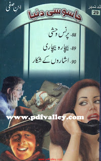 Jasoosi Duniya Ibn-e-Safi jild number 29