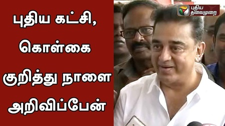Kamal addressing reporters on the announcement of new party & Goal of politics | Details