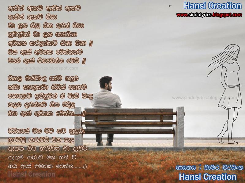 Sinhala Songs Lyrics: Chamara Weerasinghe Songs Lyrics
