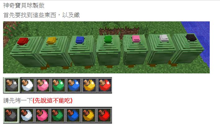 pixelmonmod 寶可夢 神奇寶貝模組 [單人/多人] - Minecraft 我的世界當個創世神各種介紹