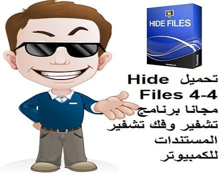 تحميل Hide Files 4-4 مجانا برنامج تشفير وفك تشفير المستندات للكمبيوتر