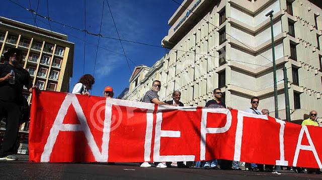 ΓΣΕΕ: 24ωρη Γενική Απεργία στις 14 Δεκεμβρίου
