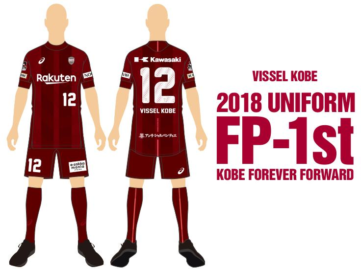 217a6d0fc7c0 Vissel Kobe 2018 Home
