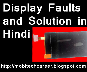 Display Blank । Only White Light in Display । Display Screen Faults and Solution in Hindi । डिस्प्ले स्क्रीन की खराबियाँ ठीक करना ।