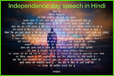 15th August Independence day speech hindi