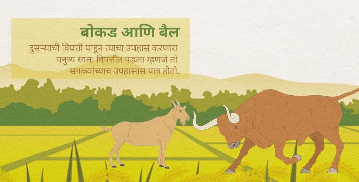 बोकड आणि बैल - इसापनीती कथा | Bokad Aani Bail - Isapniti Katha