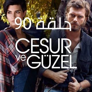 مسلسل جسور والجميلة الحلقة 90 قصة عشق