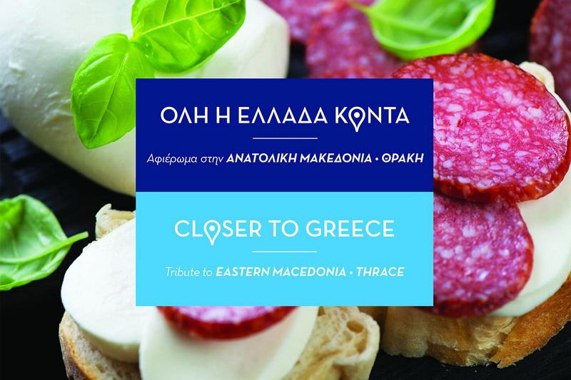 Η ΑEGEAN αφιερώνει το Φεβρουάριο στην Ανατολική Μακεδονία και Θράκη