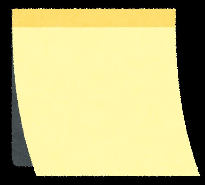 付箋ポストイットのイラスト四角 かわいいフリー素材集 いらすとや