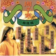 Zhou Zi Han (周子寒) - Hui Tou Yi Ci Xin Tong Yi Ci (回头一次心痛一次)