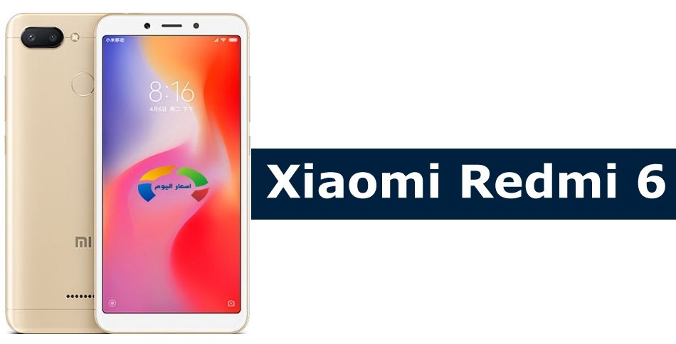 سعر ومواصفات موبايل شاومي ريدمي 6 - Xiaomi Redmi 6 2018