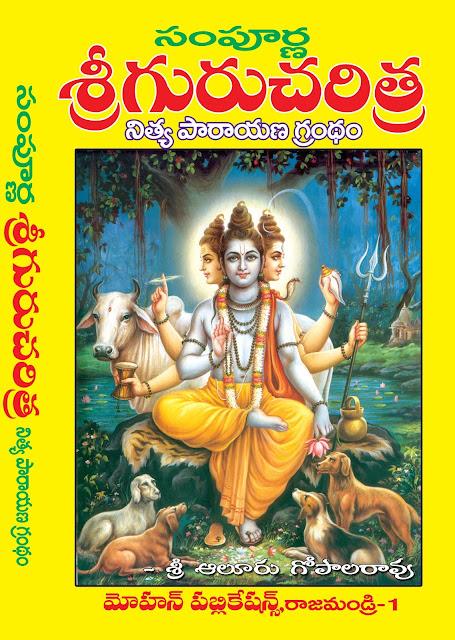 సంపూర్ణ శ్రీ గురు చరిత్ర | Sampurna Sri Guru Charitra