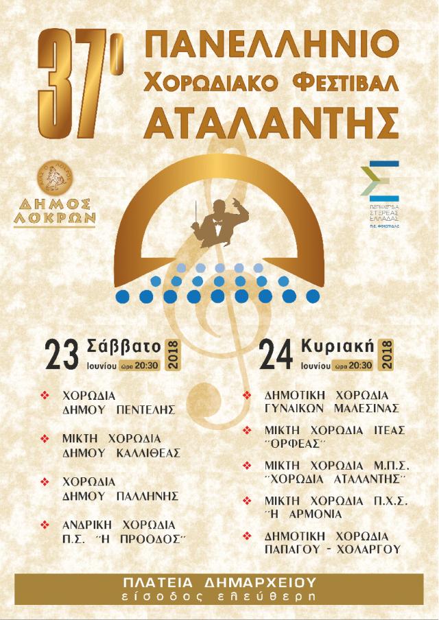 37ο Πανελλήνιο Χορωδιακό Φεστιβάλ Αταλάντης