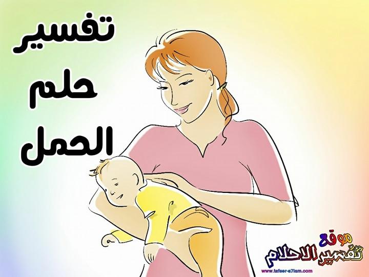 تفسير حلم الحمل في المنام للعزباء والمتزوجة والحامل والرجل