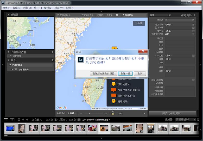 使用 Lightroom 編輯定位位置 (GPS,GeoTagging)