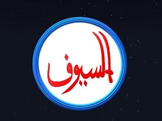 تردد قناة  Al.Soyoof على نايل سات nilesat