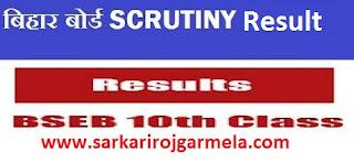 Bihar Board 10th Scrutiny Result 2018
