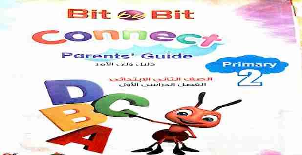 كتاب bit by bit للصف الثاني الابتدائي connect 2 ترم اول 2021 كاملا