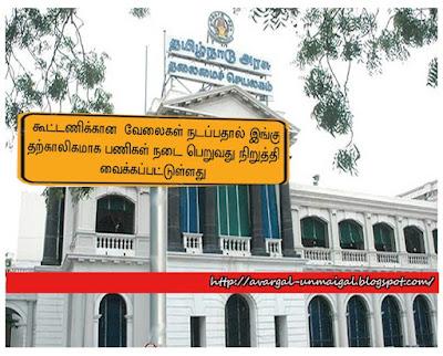 #admkfails tamil nadu assembly