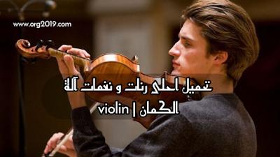 تحميل احلى رنات و نغمات آلة الكمان | violin بدون انترنت