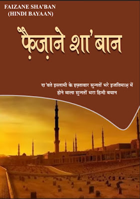 Faizan-e-Shaban pdf in Hindi