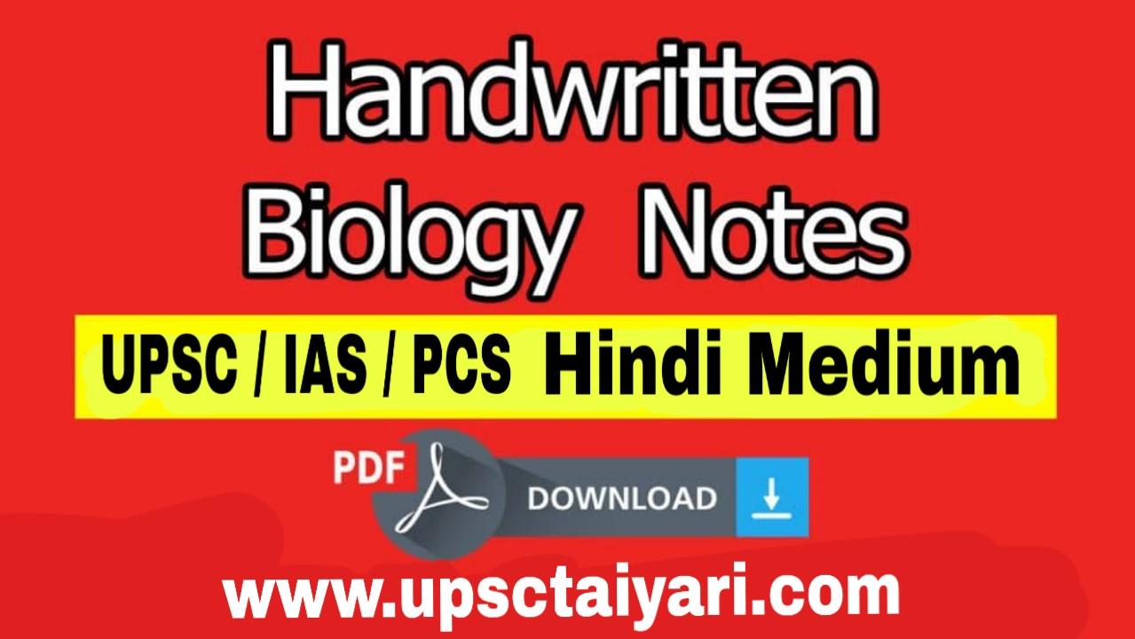 Biology Handwritten Notes in Hindi PDF Download करे