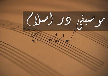 music in islam