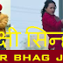 happy phirr bhag jayegi full movie download | Latest Bollywood Movies