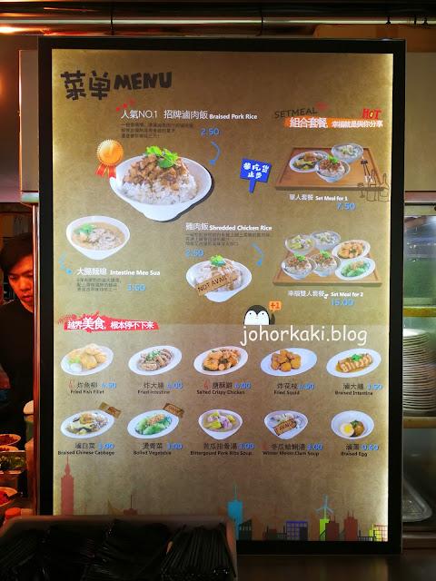 Seah-Inn-呷三碗-Eat-3-Bowls