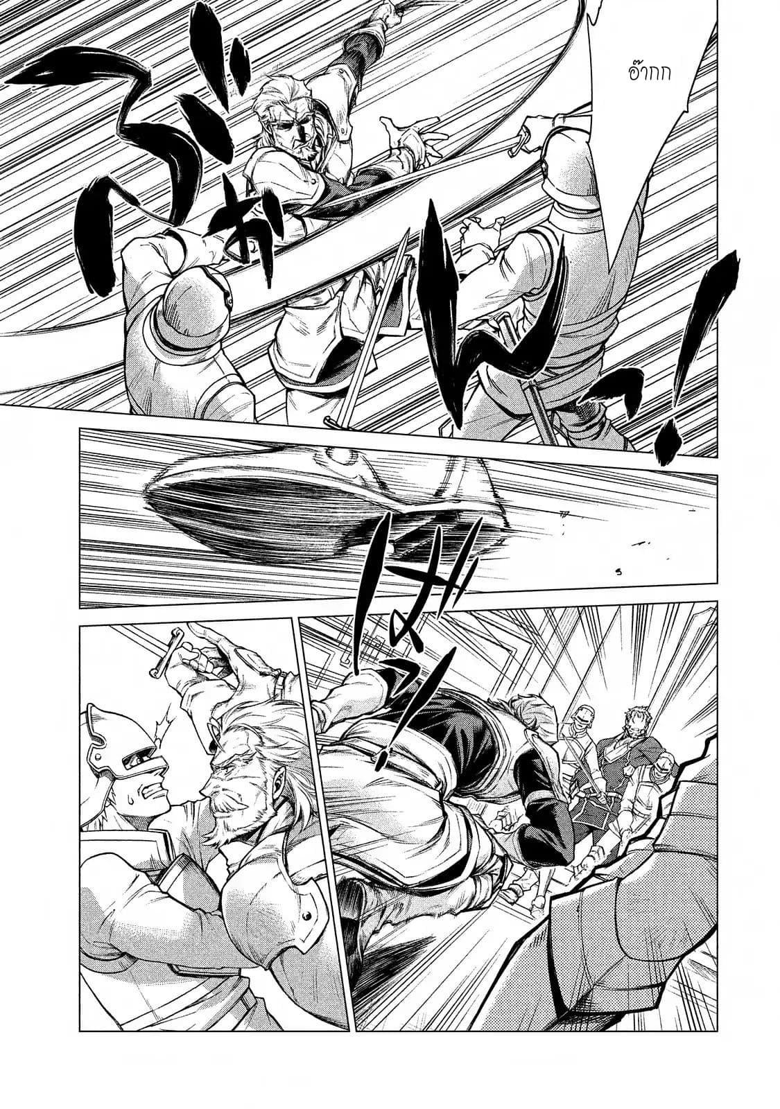 อ่านการ์ตูน Henkyou no Roukishi - Bard Loen ตอนที่ 7 หน้าที่ 9