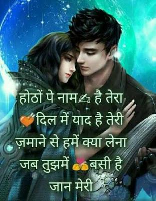 Hoto Pe Naam Hai Tera