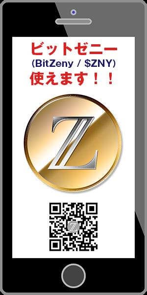 ビットゼニー(BitZeny / $ZNY)使えます│Web用バナー(見本)