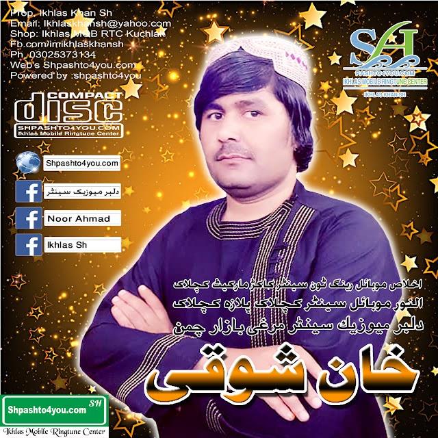 Khan Showqi Pashto New Mp3 Jopani Songs 2019 May 02
