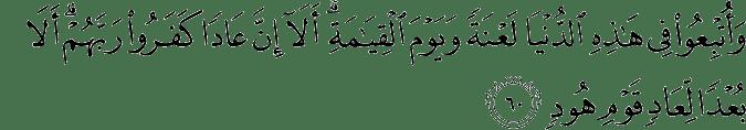 Surat Hud Ayat 60